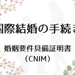 国際結婚の手続き方法:婚姻要件具備証明書(CNIM)