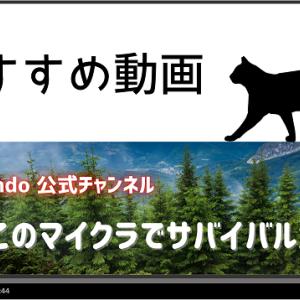 【おすすめ動画:ねこ】Nintendo 公式チャンネル よゐこのマイクラでサバイバル生活