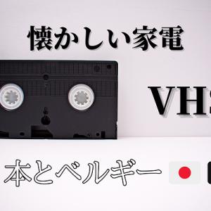 日本&ベルギーの懐かしい家電 VHS