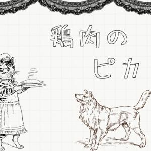【ねこ飯】鶏肉のピカタ