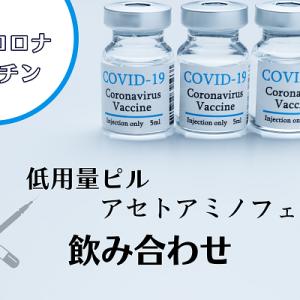 【新型コロナワクチン】低用量ピル・アセトアミノフェンの飲み合わせ