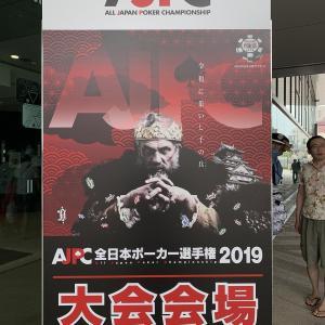 AJPC2019に参加してきました(その1)