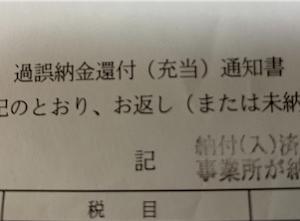確定申告/源泉徴収はしっかりやりましょう!