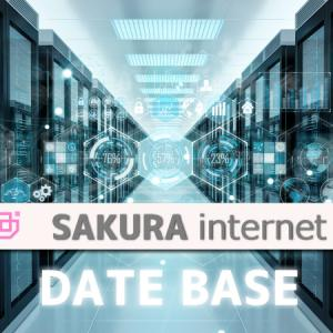 さくらインターネットのサーバーでデータベースを新規作成する方法