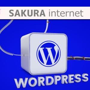 誰でもできる!さくらインターネットサーバーでWordPressサイト開設