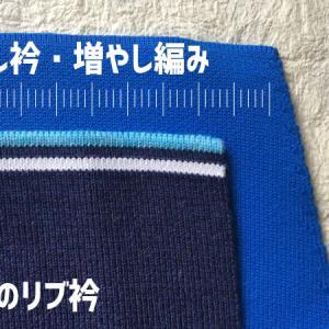 増やし衿(増やしリブ・増やし編み)