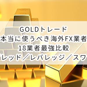 【GOLD最強比較18社】ゴールドのスプレッド/レバレッジ/スワップ調査