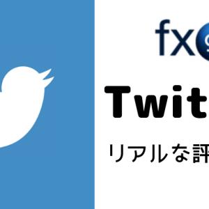 【FXGT】Twitterでのリアルな評判は?