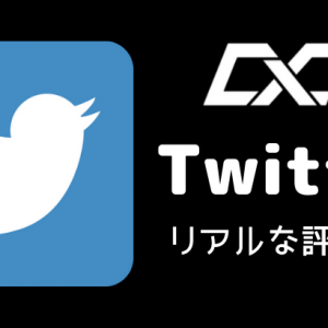 CXC Markets【Twitter】リアルな評判は?