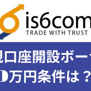 is6com|10万円新規口座開設ボーナスの条件を簡単に解説!!