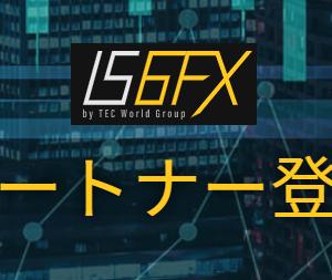 保護中: IS6FX特別報酬パートナー登録方法