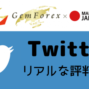 GemForex【Twitter】リアルな評判は?(ゲムフォレックス)