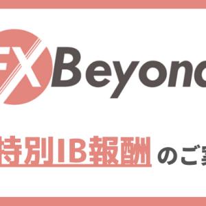 【FX Beyond】特別IB報酬の実施方法|アフィリエイト|FXビヨンド