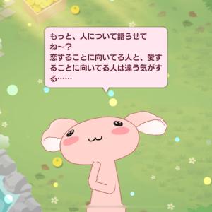 【アプリ】「どこでもいっしょ」のアプリゲーム『トロとパズル』がパズルもお話しも楽しい!