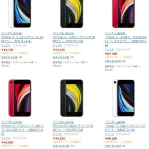 SIMフリー iPhone SE2 をヨドバシドットコムで予約しました