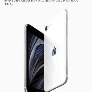 iPhone SE 4月24日より発売!!