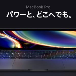 新型MacBook Pro 13インチモデル発表!