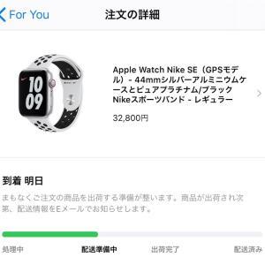 Apple Watch SE予約しました!