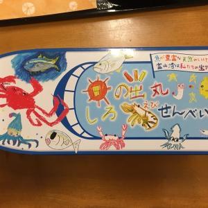 富山の海を守ろう