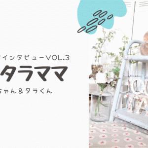【うさぎ作家】クゥタラママさん クゥちゃん・タラくんにインタビュー!
