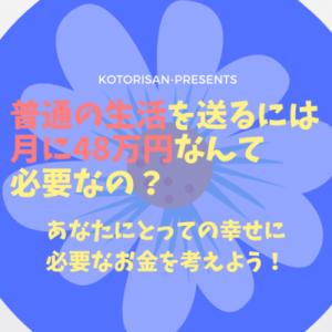 「普通の生活」を送るためには月に48万円も必要?あなたにとっての幸せに必要な金額を考えよう!