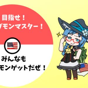 【ポケモン?いいえ米国株です】目指せ!米カブモンマスター!