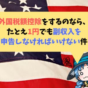 【米国株】外国税額控除をするなら、例え1円でも副業収入を申告しなければならない件