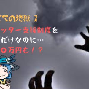 【子育てママの地獄】都のベビーシッター支援制度を利用しただけなのに…税金が○○万円も!?