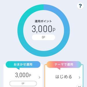 今更だけど3000円からポイント投資始めてみた。