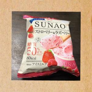 スナオのアイスが美味しすぎた♡ゆる糖質制限ダイエット188日目の報告