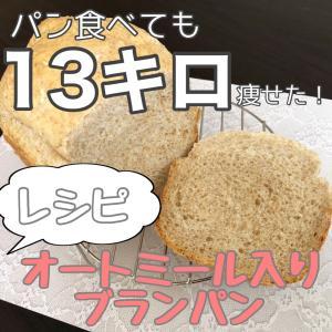 アラフィフダイエット245日目の記録-13.0キロ