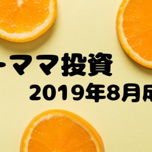 フルタイムワーママでも出来る投資8月の運用成果発表【2019年度版】