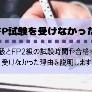 FP2級(ファイナンシャルプランナー)の試験を受けるのをやめた理由【2019年9月】