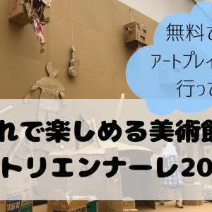"""子連れでも楽しめる美術館""""あいちトリエンナーレ2019""""愛知芸術文化センターのアートプレイグラウンドが子供を遊ばせるのに無料で最高!写真付きで紹介します。"""