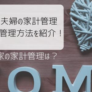 共働き夫婦の我が家の家計管理方法【2019年】