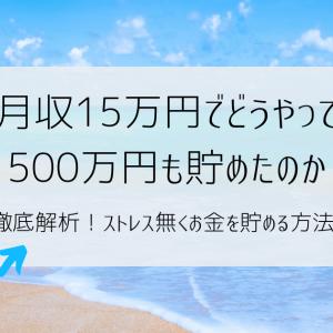 手取り15万円で500万円貯めるための工夫