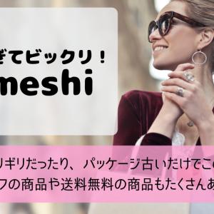商品をオトクにお試し出来る【Otameshi】が安すぎ、オトク過ぎて驚愕!2019年8月の商品も紹介