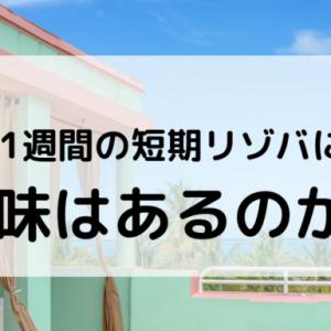 【まずは1週間】おためし短期リゾートバイトって意味あるっけ?