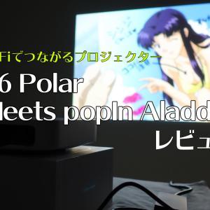 Wi-Fiでつながるプロジェクター「Z6 Polar Meets popIn Aladdin」を買ってみた、見てみた。【レビュー】