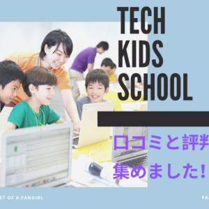 Tech kids school(テックキッズスクール)の口コミ・評判を検証!実際に通わせた感想は?