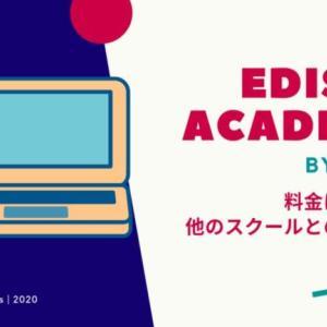 エジソンアカデミーの料金は高い?公式サイトにはない費用詳細をまとめました