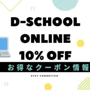 D-SCHOOLオンラインはクーポン利用で10%OFF!体験前にこのサイトをチェックしよう