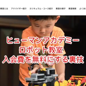 ヒューマンアカデミーロボット教室:入会金を無料にする方法