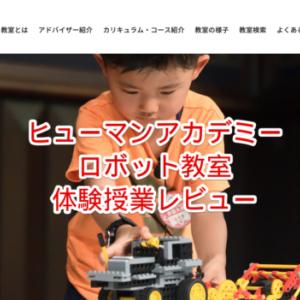 ヒューマンアカデミーロボット教室:体験授業レビュー!クーポン利用も!?