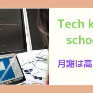 tech kids schoolの月謝はなぜ高い? 月2万の費用対効果を検証!