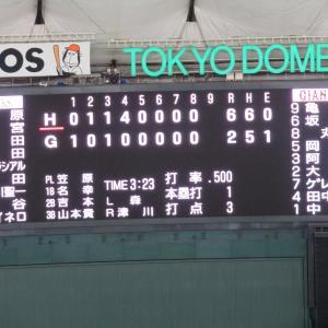 10/22 東京ドーム- 日本シリーズ第3戦 巨人xソフバンo