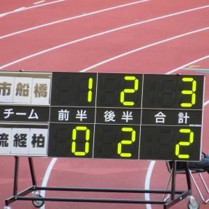 11/30 柏の葉- 選手権千葉県予選決勝 流経柏x市船