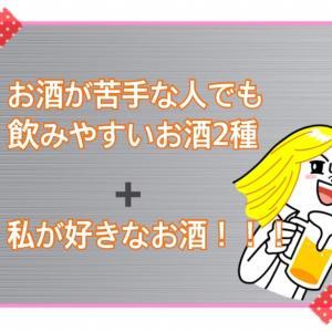 お酒が苦手な人でも飲みやすいお酒2種+私が好きなお酒2種をただ紹介する!!!!酒旨い。