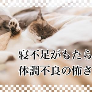 やりたいことができなくなる!!寝不足がもたらす体調不良の怖さ!!