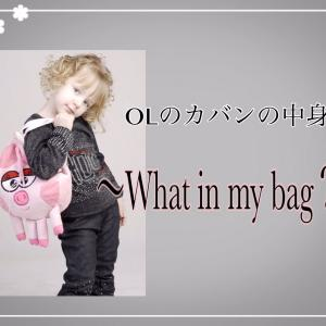 OL生活はじめて6ヶ月!OLのカバンの中身~what in my bag?~